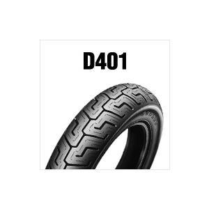 ハーレー用 D401 130/90B16 M/C 73H TL ダンロップ D401 リア|tireoukoku