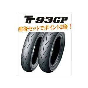 ダンロップ TT93GP前後セット 100/90-12(ソフト) & 120/80-12(ソフト)|tireoukoku
