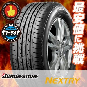 175/65R14 サマータイヤ ブリヂストン (BRIDGESTONE) ネクストリー (NEXTRY) タイヤ単品1本価格 【2本以上で送料無料】