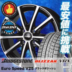 スタッドレスタイヤ ホイールセット 175/70R14 84Q ブリヂストン BLIZZAK VRX 4本セット EuroSpeed V25 新品 tireprice