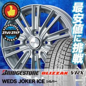 175/70R14 84Q ブリヂストン ブリザック VRX WEDS JOKER ICE スタッドレスタイヤホイール4本セット tireprice