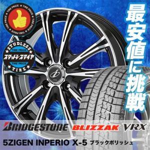 スタッドレスタイヤ ホイールセット 175/60R14 79Q ブリヂストン BLIZZAK VRX 4本セット 5ZIGEN INPERIO X-5 新品 tireprice