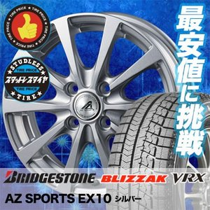スタッドレスタイヤ ホイールセット 175/60R14 79Q ブリヂストン BLIZZAK VRX 4本セット AZ SPORTS EX10 新品 tireprice