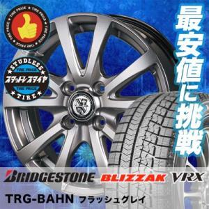 スタッドレスタイヤ ホイールセット 175/60R14 79Q ブリヂストン BLIZZAK VRX 4本セット TRG-BAHN 新品 tireprice