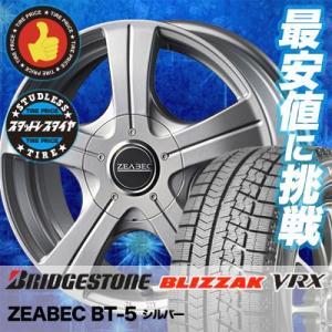 175/60R14 79Q ブリヂストン ブリザック VRX ZEABEC BT-5 スタッドレスタイヤホイール4本セット tireprice