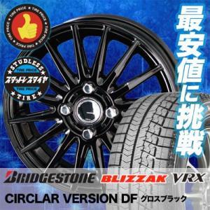 スタッドレスタイヤ ホイールセット 175/60R14 79Q ブリヂストン BLIZZAK VRX 4本セット CIRCLAR VERSION DF 新品 tireprice
