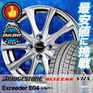 スタッドレスタイヤ ホイールセット 175/60R14 79Q ブリヂストン BLIZZAK VRX 4本セット Exceeder E04 新品 tireprice