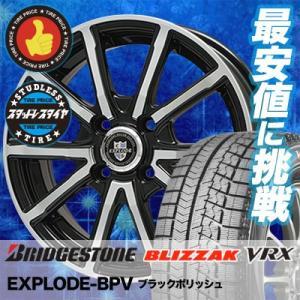 スタッドレスタイヤ ホイールセット 175/60R14 79Q ブリヂストン BLIZZAK VRX 4本セット EXPLODE-BPV 新品 tireprice