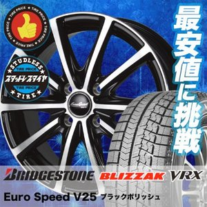 スタッドレスタイヤ ホイールセット 175/60R14 79Q ブリヂストン BLIZZAK VRX 4本セット EuroSpeed V25 新品 tireprice