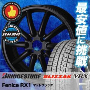 スタッドレスタイヤ ホイールセット 175/60R14 79Q ブリヂストン BLIZZAK VRX 4本セット ALGERNON Fenice RX1 新品 tireprice