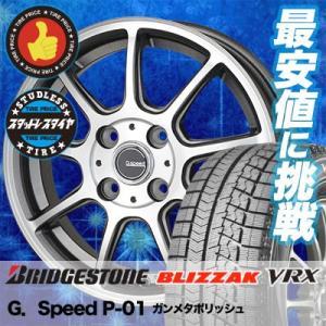 スタッドレスタイヤ ホイールセット 175/60R14 79Q ブリヂストン BLIZZAK VRX 4本セット G.Speed P-01 新品 tireprice