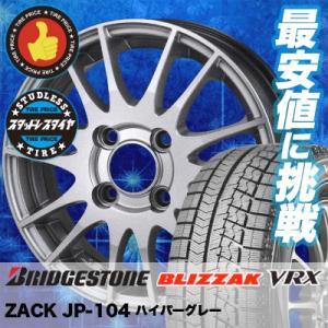 スタッドレスタイヤホイール4本セット 175/60R14 ブ...