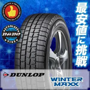 155/80R13 スタッドレスタイヤ単品 ダンロップ(DUNLOP)ウインターマックス 01 WM...