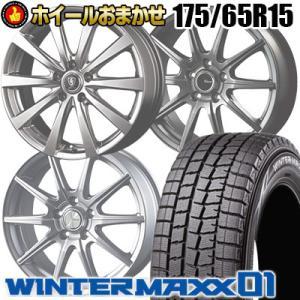 スタッドレスタイヤ ホイールセット 175/65R15 84Q ダンロップ WINTER MAXX 01 WM01 4本セット SELECT WHEEL 新品の画像