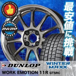 165/55R15 75Q ダンロップ ウインターマックス WM01 WORK EMOTION 11R スタッドレスタイヤホイール4本セット