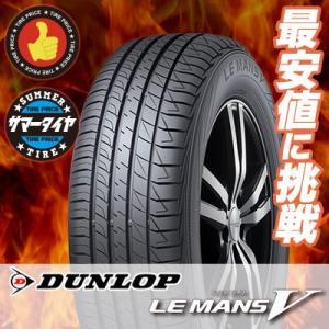 165/55R15 75V ダンロップ LE MANS 5 ルマン V(ファイブ) ルマン5 LM5...