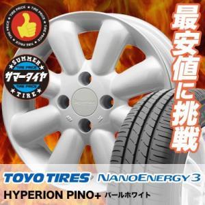 165/55R15 75V トーヨー タイヤ ナノエナジー3 HYPERION PINO+(PLUS) サマータイヤホイール4本セット|tireprice