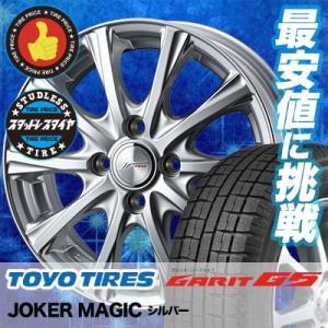 175/65R14 トーヨータイヤ ガリット G5 JOKER MAGIC スタッドレスタイヤホイール4本セット