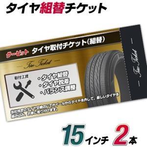 【グーピット-ticket】タイヤ組替セット(バランス込)-乗用15インチ-2本