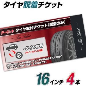 【グーピット-ticket】タイヤ脱着-16インチ-4本|tireprice