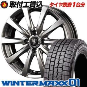 175/70R14 84Q ダンロップ ウインターマックス 01 Euro Speed G10 スタッドレスタイヤホイール取付込4本セット tireprice