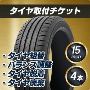 タイヤ組替セット(バランス/廃棄込)-乗用15インチ-4本...
