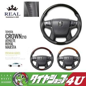 【REAL(レアル)ステアリング】トヨタ クラウン(210系) マジェスタ・アスリート・ロイヤル共通 オリジナルシリーズ・ウッド  |tireshop4u
