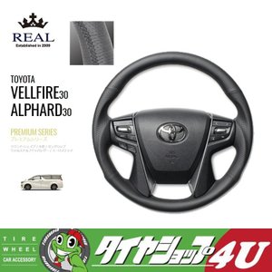 【REAL(レアル)ステアリング】トヨタ 30系 ヴェルファイア アルファード共通 プレミアムシリーズ  |tireshop4u