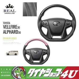 【REAL(レアル)ステアリング】トヨタ 30系 ヴェルファイア アルファード共通 プレミアムシリーズ・カーボン  |tireshop4u