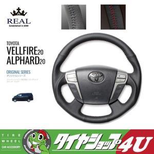 【REAL(レアル)ステアリング】トヨタ 20系 ヴェルファイア アルファード共通 オリジナルシリーズ|tireshop4u