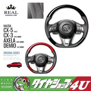 【REAL(レアル)ステアリング】マツダ CX-5 KE系 2012/2〜 オリジナルシリーズ  |tireshop4u