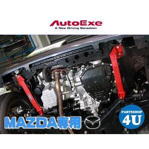 AutoExe【マツダ アクセラ 型式:BLFFW/BLFFP】オートエグゼ オートエクゼ|tireshop4u