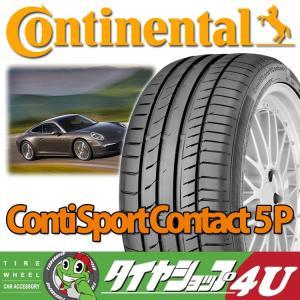 新品 Continental ContiSportContact5P 255/40R20 255/40-20 101 XL MO サマータイヤ コンチネンタルスポーツコンタクト5P CSC5P|tireshop4u