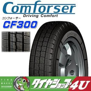 Comforser CF300 サマータイヤ 195R15 106/104Q|tireshop4u