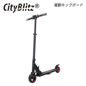 送料無料 E-MOBI CityBlitz CB049 電動キックボード ワンタッチ操作で折り畳み