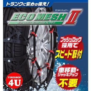 FB05 エコメッシュツー 非金属   タイヤチェーン スノーシーズン EcoMesh2 155/80R13 165/80R13 165/70R14 175/70R13 175/55R15|tireshop4u