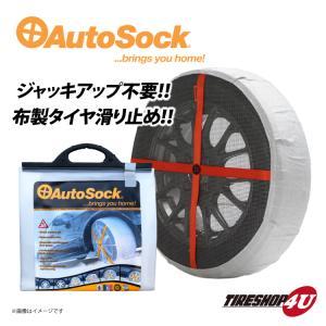 【HP620】FEC/AUTO・SOCK【オートソック】 HP620 スタッドレス、チェーンの代わりに