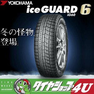 スタッドレス YOKOHAMA ice GUARD6 iG6...