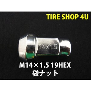ホイールナット M14×1.5 19HEX 袋タイプ クロームメッキ tireshop4u