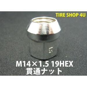 ホイールナット M14×1.5 19HEX 貫通タイプ クロームメッキ tireshop4u