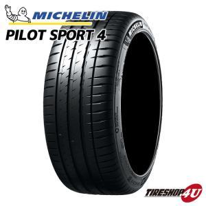ミシュラン Pilot Sport 4 PS4 225/40R18 サマータイヤ 92Y XL パイロットスポーツ4|tireshop4u