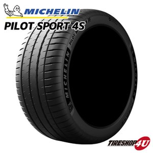 255/35R19 (96Y) XL ミシュラン Pilot Sport 4 PS4S パイロットスポーツ4S tireshop4u