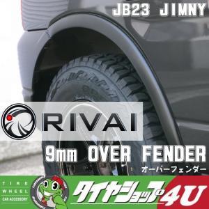 RIVAI オーバーフェンダー&流れるウィンカーLEDテールランプセット JB23 専用 9mm ABS樹脂 ジムニー JIMNY 車検対応|tireshop4u