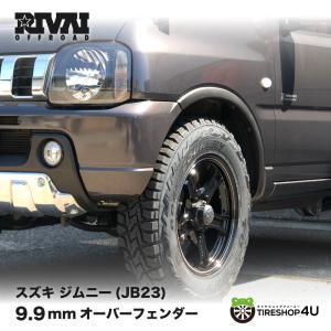 RIVAI オーバーフェンダー JB23 専用 9mm ABS樹脂 ジムニー JIMNY AZオフロード 車検対応|tireshop4u