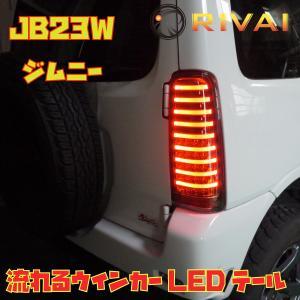 大特価(2017モデル) 流れるLEDテールランプ左右セット ジムニー LEDチューブ JB23W|tireshop4u