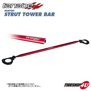 TANABE【タナベ タワーバー】【コペン】【L880K】【JB-DET】【年式】02/6〜【ポジション】フロント|tireshop4u
