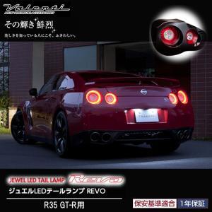 送料無料 VALENTI ジュエルLEDテールランプ R35 GT-R ヴァレンティ TN35GTR|tireshop4u