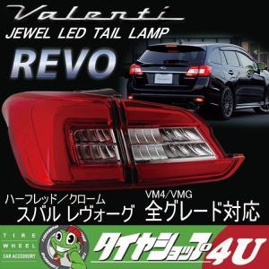 送料無料 数量限定 VALENTI ヴァレンティ ジュエルLEDテールランプ REVO VM系 レヴォーグ ハーフレッド/クローム|tireshop4u