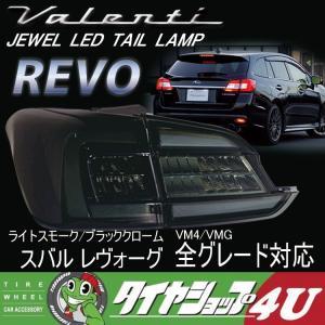 送料無料 在庫処分 VALENTI ヴァレンティ ジュエルLEDテールランプ REVO VM系 レヴォーグ ライトスモーク/ブラッククローム|tireshop4u