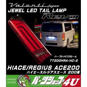 送料無料 在庫処分 VALENTI ハイエース レジアスエース 200系 HIACE TT200HRA-HC-2 テールランプ REVO タイプ1 フルLED|tireshop4u
